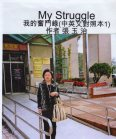My Struggle (English&Chinese 1)