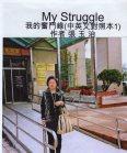My Struggle (English&Chinese 1)
