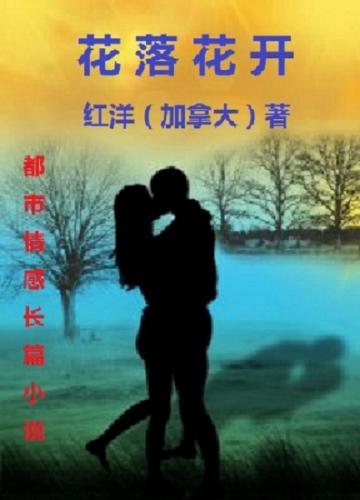 Chinesische Novelle:花落花开