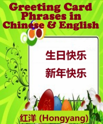 Greeting Card Phrases in Chinese & English