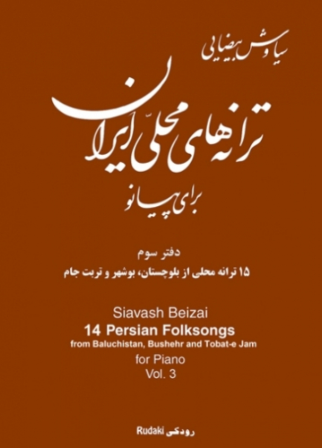 14 Persian Folksongs Vol. 3 (for Piano)