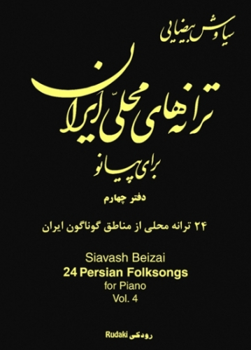 24 Persian Folksongs Vol. 4 (for Piano)