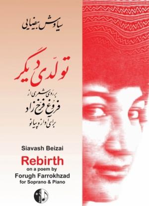 Rebirth (on a poem by Forugh Farrokhzad, for voice & Piano)