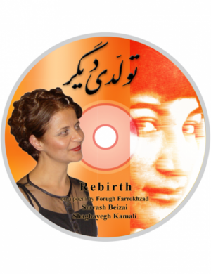 Rebirth (on a poem by Forugh Farrokhzad) - CD