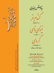 Gandomkhar - NinayNay - Kordi (for Voice & Piano)