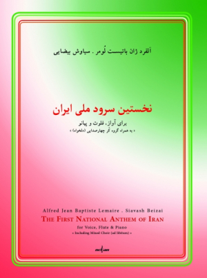 The First National Anthem of Iran