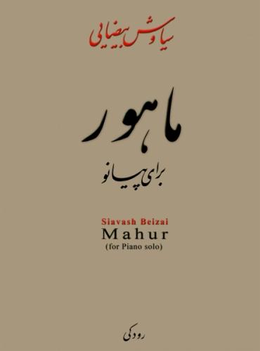 Mahur (for Piano solo)