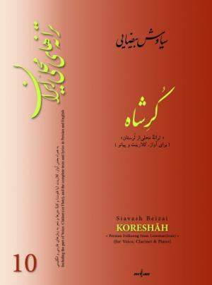 Koreshah (for Voice, Clarinet & piano)