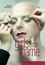 girls game - mое удивительное путешествие в мир женщин
