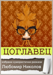 Tzoglavez [Bulgarian Humorous Stories] (Bulgarian Edition)