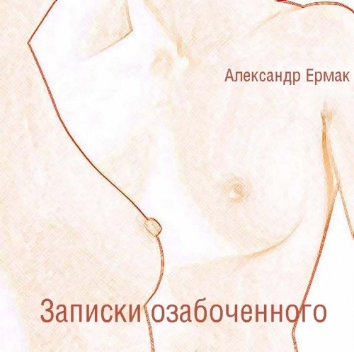 Diary of a preoccupied man (in Russian language)