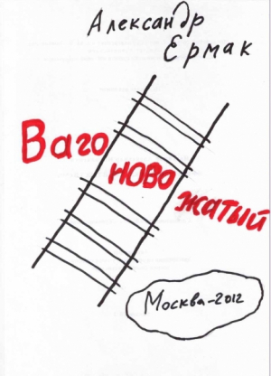 The tram driver (in Russian language)