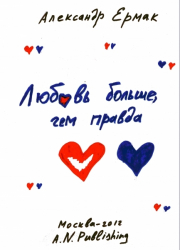 Love is more than the truth (in Russian language)