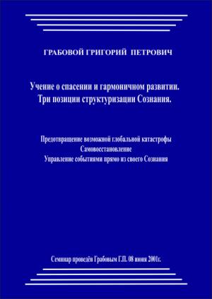20010608_Tri pozicii strukturizacii soznanija.