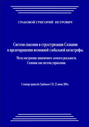 20010622_Sistema Spasenija i Strukturizacii Soznanija.