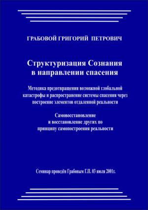 20010703_Metodika predotvrawenija globalnoj katastrofy.