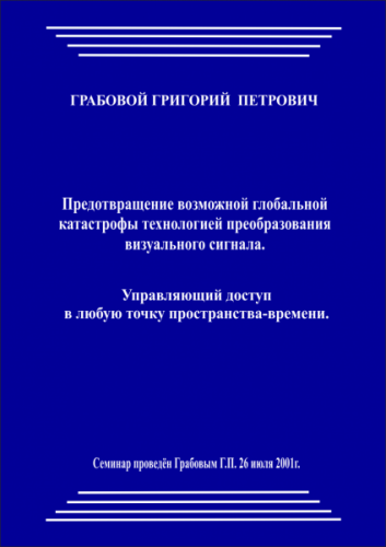 20010726_Predotvrawenie vozmozhnoj globalnoj katastrofy
