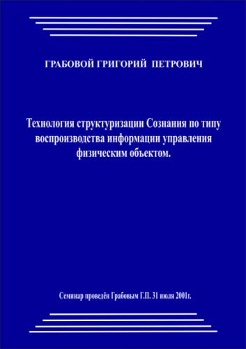 20010731_Tehnologija strukturizacii Soznanija