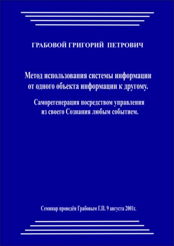 20010809_Metod ispolzovanija sistemy informacii.