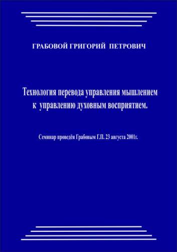 20010823_Tehnologija perevoda upravlenija myshleniem