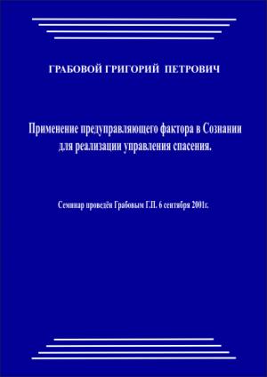 20010906_Primenenie predupravljajuwego faktora v Soznanii