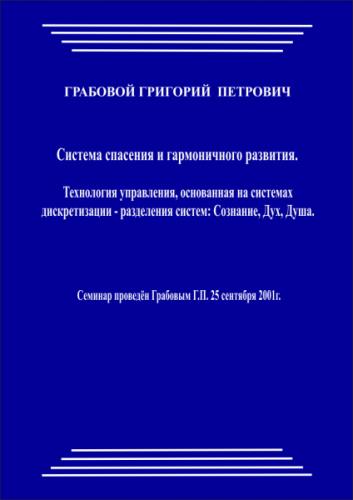 20010925_Tehnologija upravlenija na sistemah diskretizacii