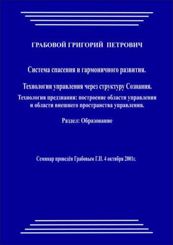 20011004_Tehnologii upravlenija cherez strukturu Soznanija.