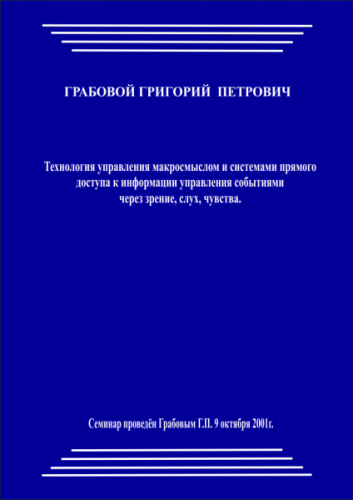 20011009_Tehnologija upravlenija makrosmyslom i sistemami