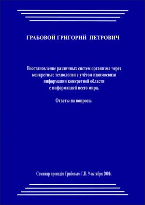 20011009_Vosstanovlenija sistem organizma cherez tehnologii