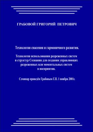 20011101_Tehnologii spasenija i garmonichnogo razvitija.