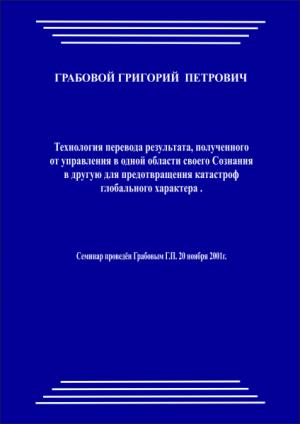 20011120_Tehnologija perevoda rezultata