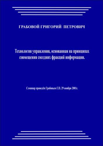 20011129_Tehnologija upravlenija, osnovannaja na principah