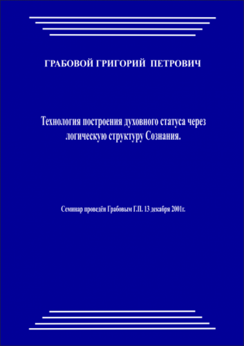 20011213_Tehnologija postroenija duhovnogo statusa