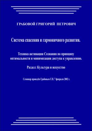 20020207_Sistema spasenija i garmonichnogo razvitija.