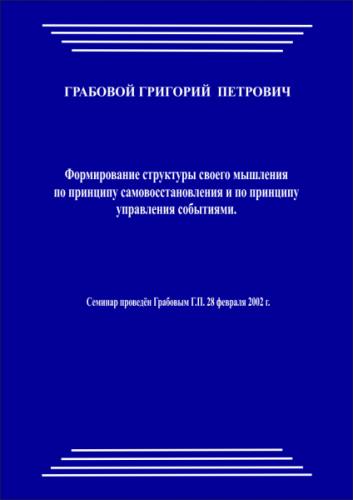 20020228_Formirovanie struktury myshlenija po principu