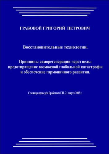 20020321_Principy samoregeneracii cherez cel: predotvrawenie