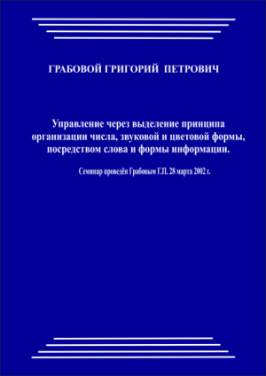 20020328_Upravlenie cherez vydelenie principa organizacii