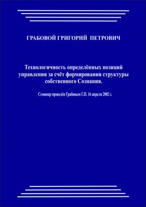 20020416_Tehnologichnost opredeljonnyh pozicij upravlenija