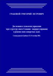 20020918_Dve pozicii upravlenija cherez strukturu Soznanija