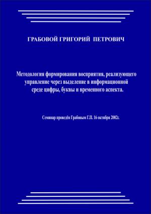 20021016_Formirovanie vosprijatija realizujuwego upravlenie