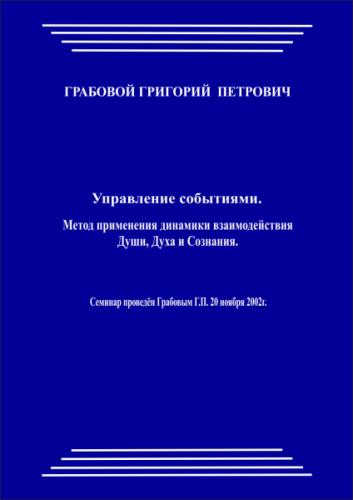 20021120_Upravlenie sobytijami. Metod primenenija dinamiki