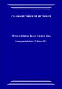 20030418_Metod dejstvija s Telom Edinogo Boga.