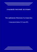 20030421_Metod priblizhenia k Fizicheskomu Telu Edinogo Boga