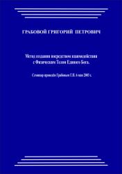 20030506_Metod sozdanija posredstvom vzaimodejstvija