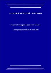 20030701_Uchenie Grigorija Grabovogo O Boge.