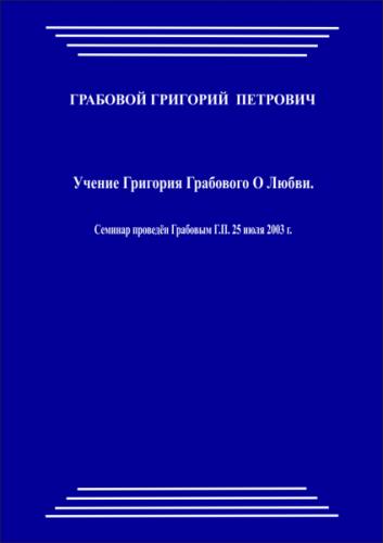 20030725_Uchenie Grigorija Grabovogo O Ljubvi.