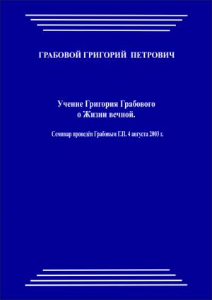 20030804_Uchenie Grigorija Grabovogo o Zhizni Vechnoj.
