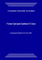 20030805_Uchenie Grigorija Grabovogo O Dushe.