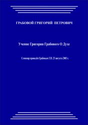 20030823_Uchenie Grigorija Grabovogo O Duhe.