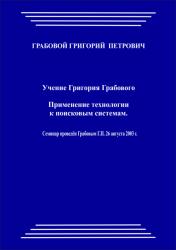 20030826_Uchenie Grigorija Grabovogo.
